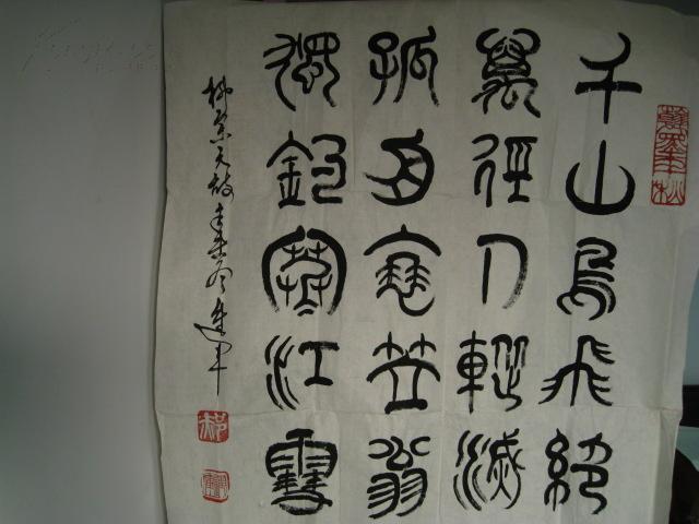 《柳宗元•江雪》(古诗一首/毛笔书法/ 篆体/宣纸规格67厘米×68厘米/作者落款钤印见图片)