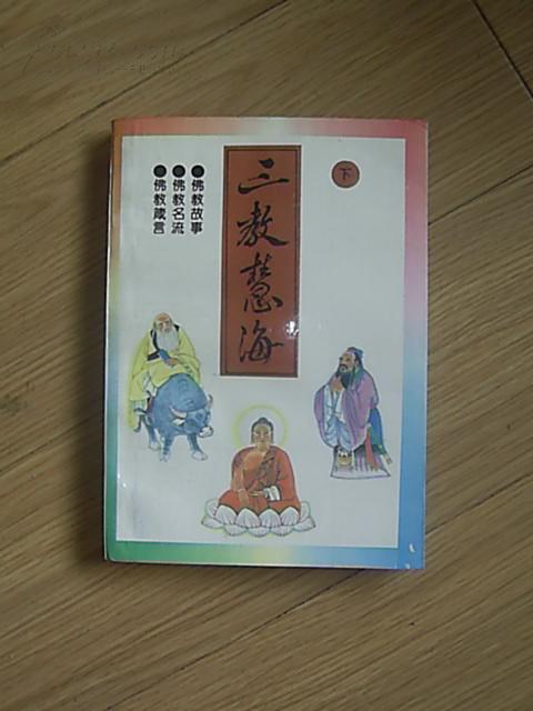 三教慧海(下)一版一印 总印4000册