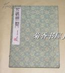 《可惜无声》画册:(齐白石画作,6开本,宣纸、水印、折装,10品)