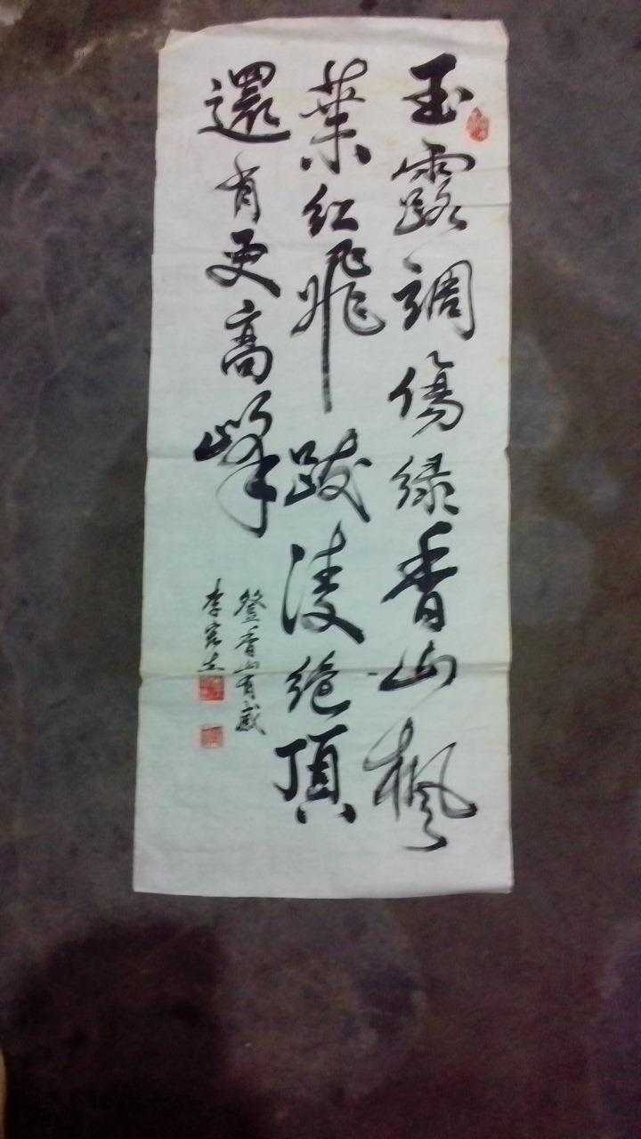 李宏志书法一幅35X25CM 软片 保真
