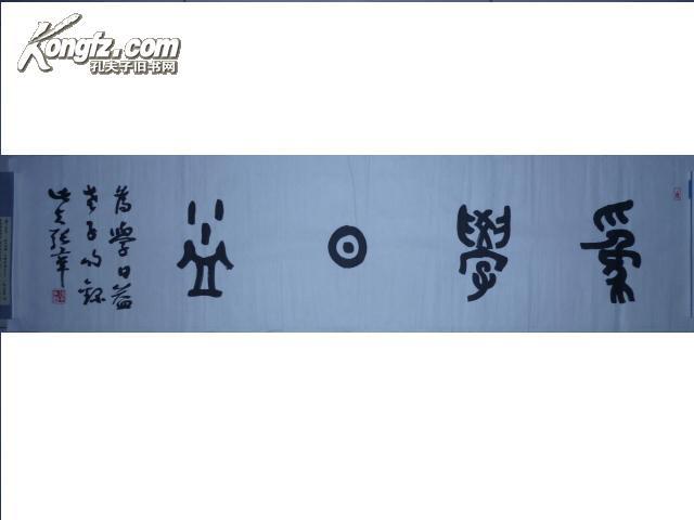 中国著名书法家-北京大学书法学会会长-张辛精品书法1幅。