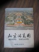 北京游览图(1978年北京1版1印)有封套