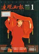 连环画报2012年第1-12期(总679-690期)