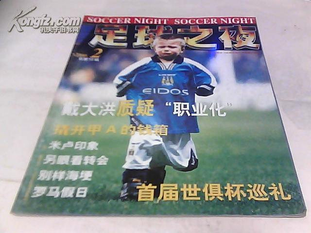 足球之夜 2000年第2期总第12期