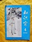 知识窗【创刊五周年纪念号】1984--4J