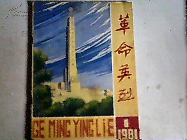 【革命烈士】1981年第一期