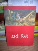 司令员们 (彩色封面 内 沙更思 吴懋祥 徐秀英插图 59年1版1印 私藏