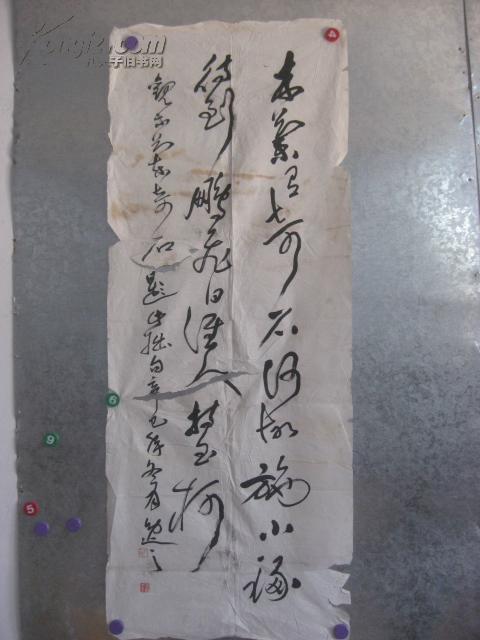 书法家冯超 书法一幅 133/52厘米 品差
