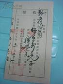 民国37年--南京--国立中央大学师范学院丁家桥附属小学校长--周抑堂--交通银行程觉民--新安纺织公司-募捐收据