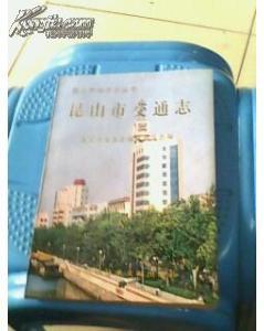 昆山市地方志丛书 昆山市交通志(32开 )