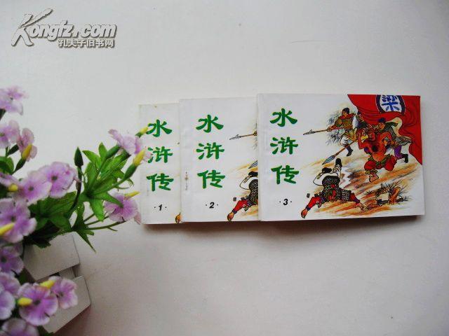 古典名著连环画:水浒传 1.2.3【缺4.5】