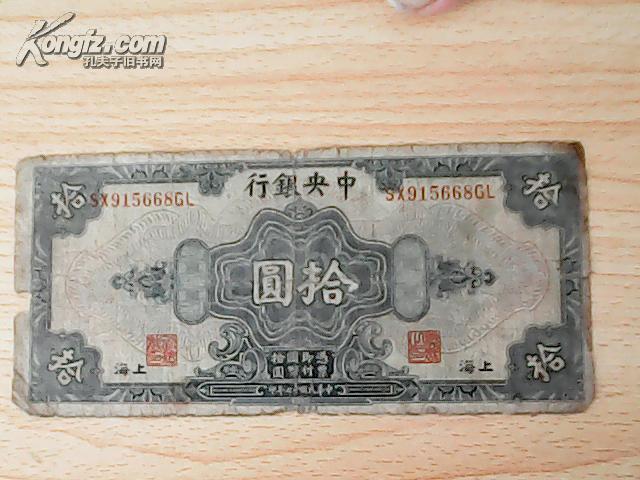 中央银行  十元(中华民国十七年印XS915668LG)【币39】