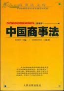 商事法文库・中国商事法(新编本)