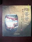 陶艺奇葩-赖德全陶瓷艺术