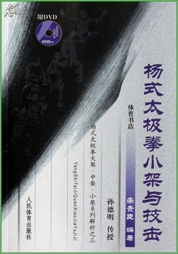 杨式太极拳小架与技击(附DVD)