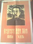 新华社新闻展览照片:伟大的文学家.思想家.革命家鲁迅(品佳,老照片)