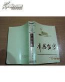 彭德怀传)/当代中国人物传记丛书