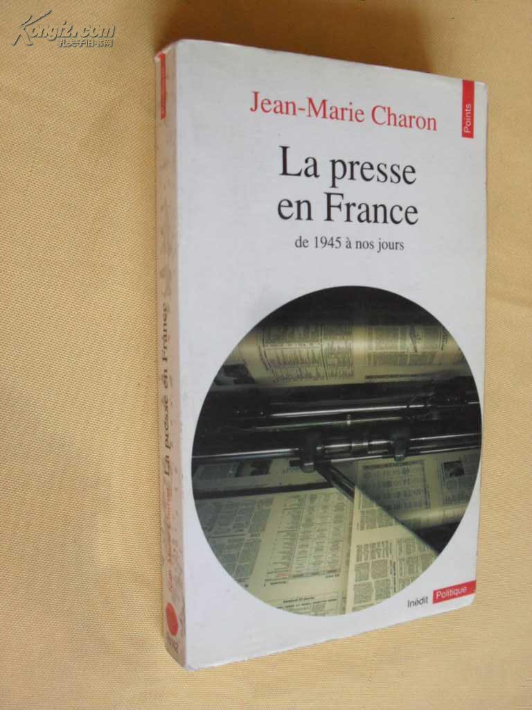 法文原版    1945年—现在的法国       La Presse En France De 1945 à Nos Jours .Jean-Marie Charon 法文原版