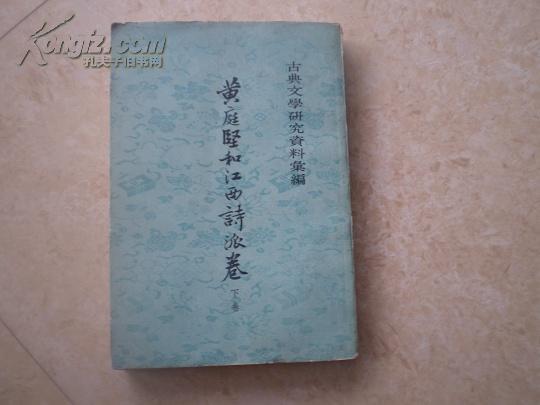 《黄庭坚和江西诗派卷》(下)9品好