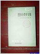 图书分类学文集