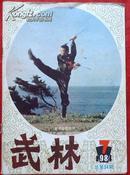 武林,1984年7期
