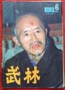 武林,1983年6期