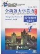 全新版大学英语(第二版)综合教程学生用书. 1. 1