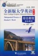 全新版大学英语(第二版)综合教程学生用书. 4. 4