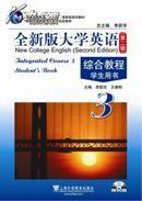 全新版大学英语(第二版)综合教程学生用书. 3. 3