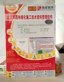 北京市園林綠化工程資料管理軟件-北京市園林局合作出版