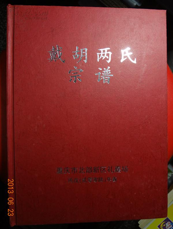 戴胡两氏宗谱【重庆市北部新区礼嘉场】