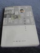蔡天新 著《小回忆》(内附多副照片)仅印8000册 一版一印 现货 详见描述