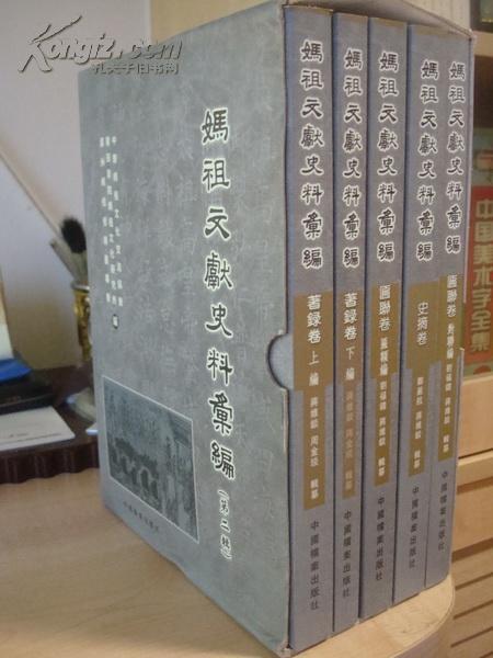 妈祖文献史料汇编(第二辑共5册) 史摘卷1本 扁聊卷上下 著录卷上下