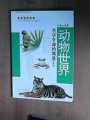 动物世界:共享生命的凯歌(上)