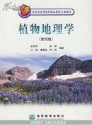 植物地理学(第四版)