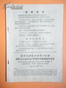1971年 张方同志在奉化县第三届活学活用毛泽东思想积极分子、首届四好单位、五好个人代表大会上的报告