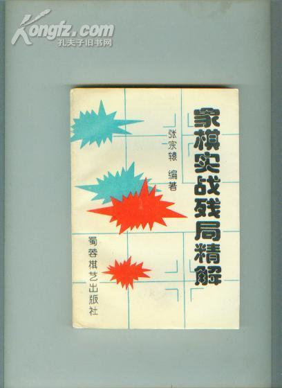 象棋实战残局精解 1997年版 压膜本