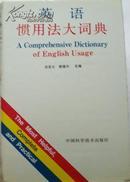 英语惯用法大词典