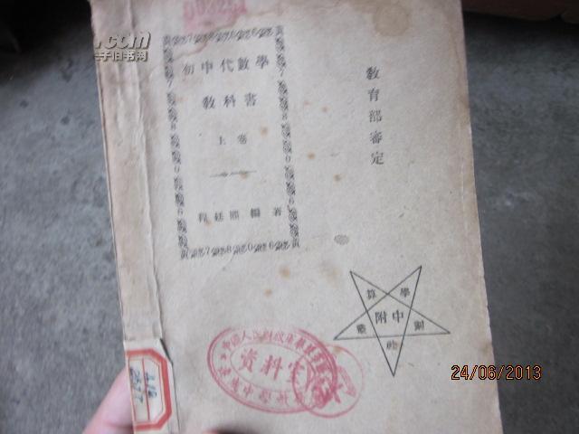 初中代数学教科书 上卷(民国版)
