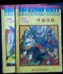 七龙珠 魔法师巴菲迪卷1,2,4