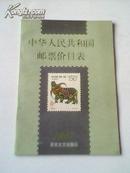 中华人民共和国邮票价目表{1997}J