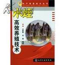 水蛭养殖技术|水蛭饲料配方加工制作(3书+5光盘)