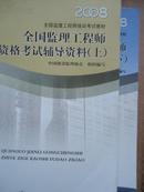 2008全国监理工程师执业资格考试辅导资料  第二版(上下)