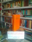 河南省地方志系列丛书------------郑州市地方志系列------------【新郑县志】-------绸缎面特装------虒人永久珍藏
