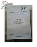 中医病证诊断疗效标准2012版