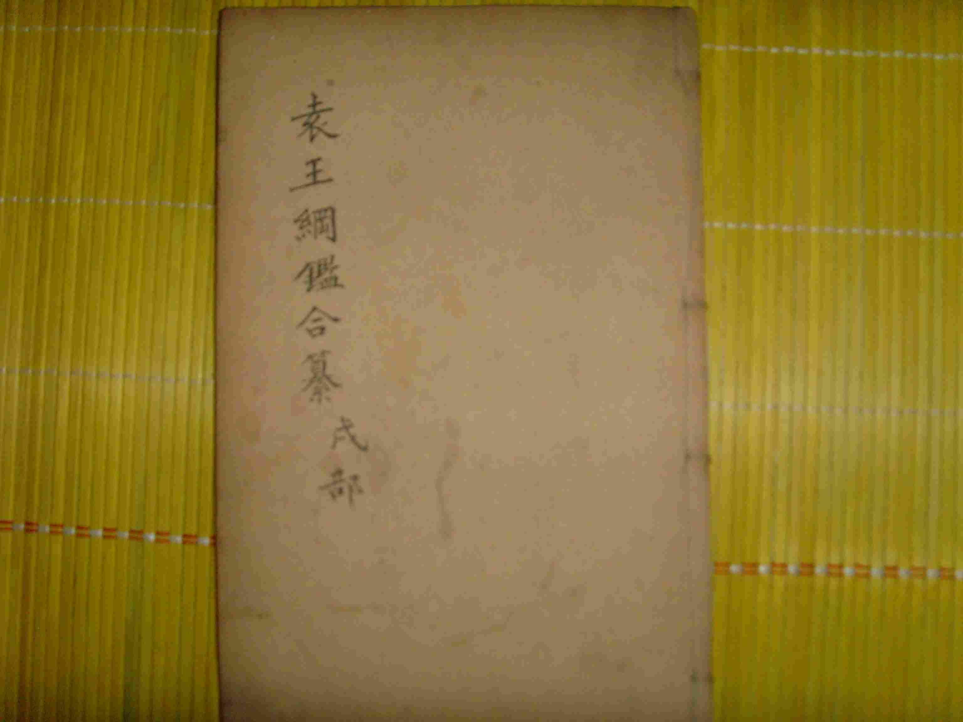 袁王綱鑑合纂(戍部)