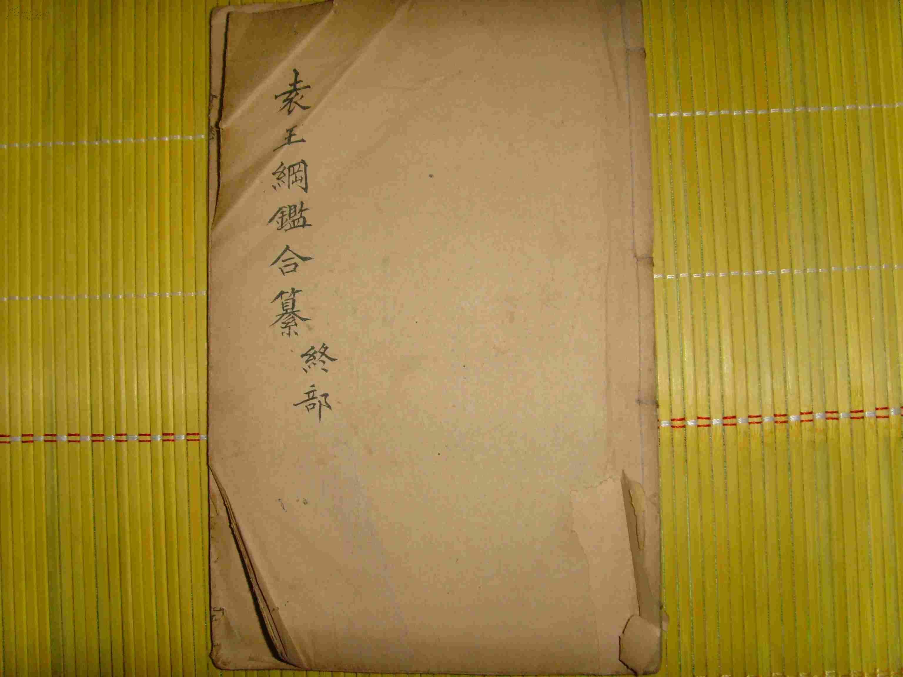 袁王綱鑑合纂(终部)