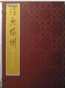 《诗画扬州》(名城、名人、名作卷,宣纸线装硬壳外函全一厚册)