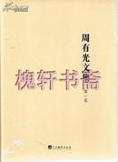 周有光文集(全十五卷)