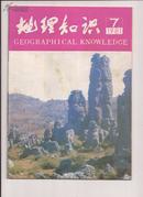 地理知识1981年第7期